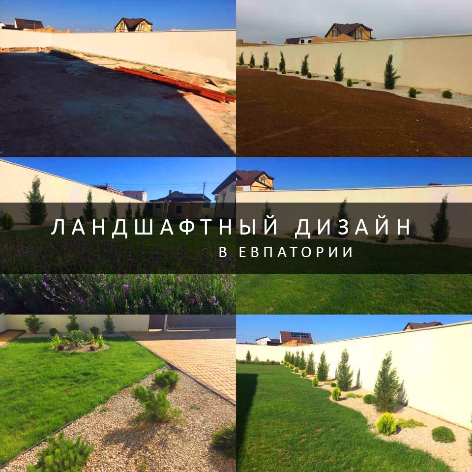 Ландшафтный дизайн Евпатория